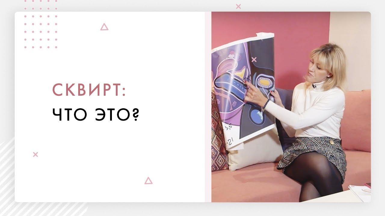 Что такое сквирт? 18+ - YouTube