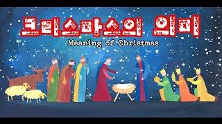 [세브란스 문화캠페인] 12월 - 크리스마스의 의미