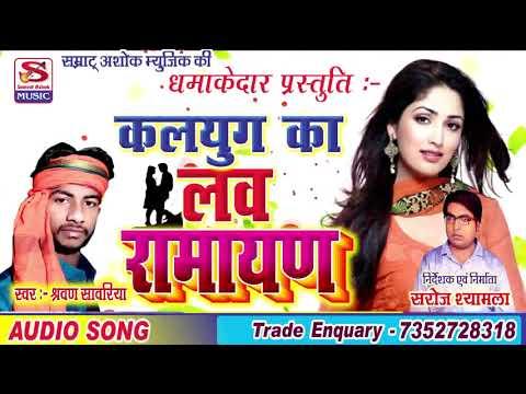 Love Ramayan Singer By Shravan Sawaria