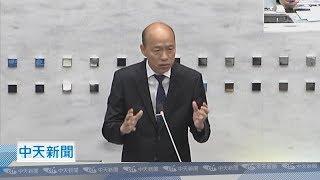 【全程影音】韓國瑜高雄施政報告 綠議員台下抱怨講太久一度打斷