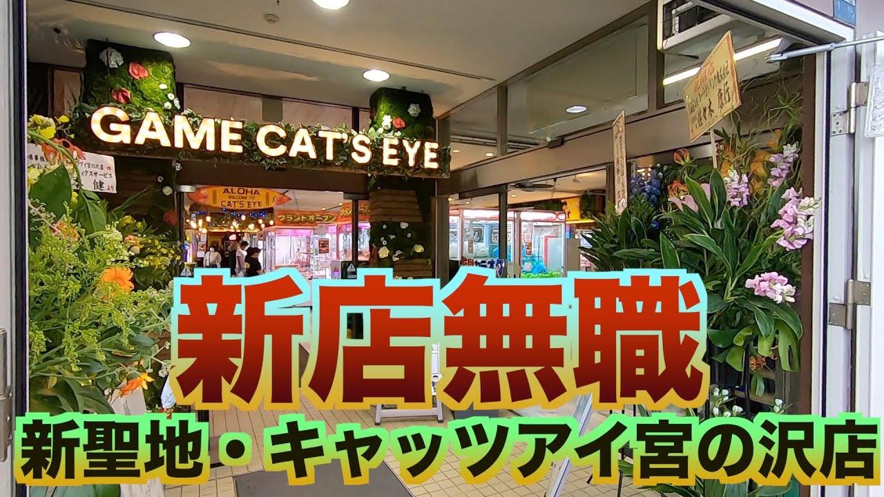 💜新店無職💜 キャッツアイ宮の沢店さんこれから一生お世話になります