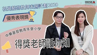 Publication Date: 2021-04-19 | Video Title: 【視覺藝術教師表揚計劃2020優秀表現獎得主】中華基督教青年