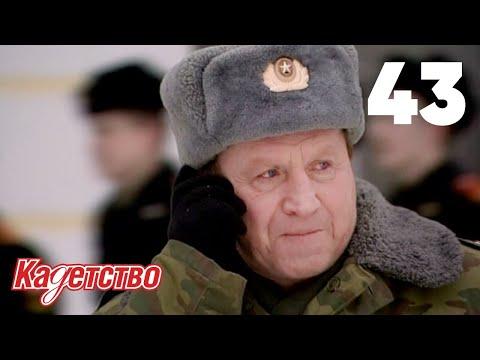 Кадетство Сезон 2 Серия 5