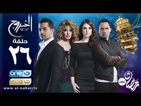 ����� ������� Episode 26 - Al Khoroug Series | ������ �������  �������� -  ����� - ������