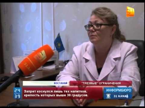 Уже месяц в Казахстане действует запрет на продажу алкоголя до полудня