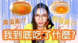 【中秋月餅真假蛋黃??你被騙了嗎?】 Mid-Autumn Festival Moon Cake with Fake Egg Yolk?? Get Cheated?