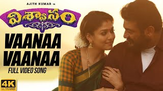 Vaanaa Vaanaa Full Video Song | Viswasam Telugu Songs | Ajith Kumar, Nayanthara | D.Imman | Siva