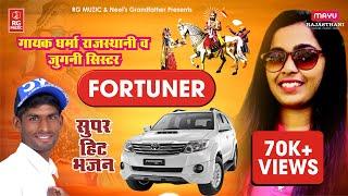 Fortuner फोरचुनर | Latest Rajasthani Song 2019 | Dharma Rajasthani