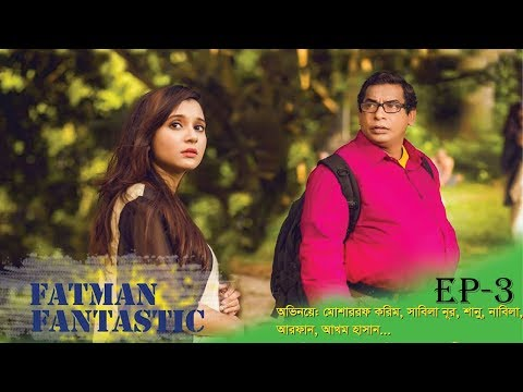 FatMan Fantastic-ফ্যাটম্যান ফ্যান্টাস্টিক   Ep-03   Mosharraf Karim   Sabila Nur   Eid Natok 2018