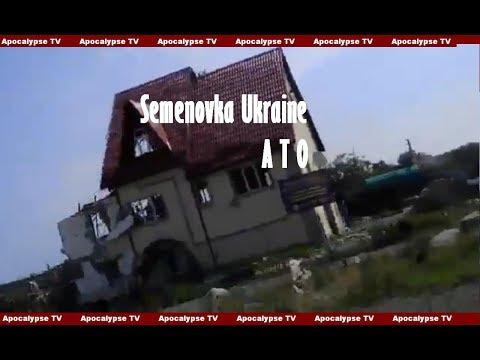 Семеновка Украина АТО