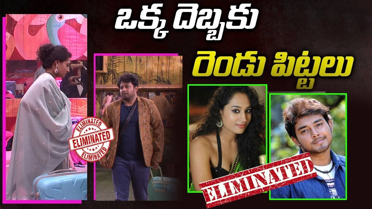 Bigg Boss 2 Telugu 11th Week Elimination | Pooja Ramachandran Elimination |  bigg boss 2 Tanish
