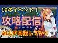 【艦これ2】19冬イベント攻略配信-E3-ルートギミック後半 (1080p 60fps 181228)