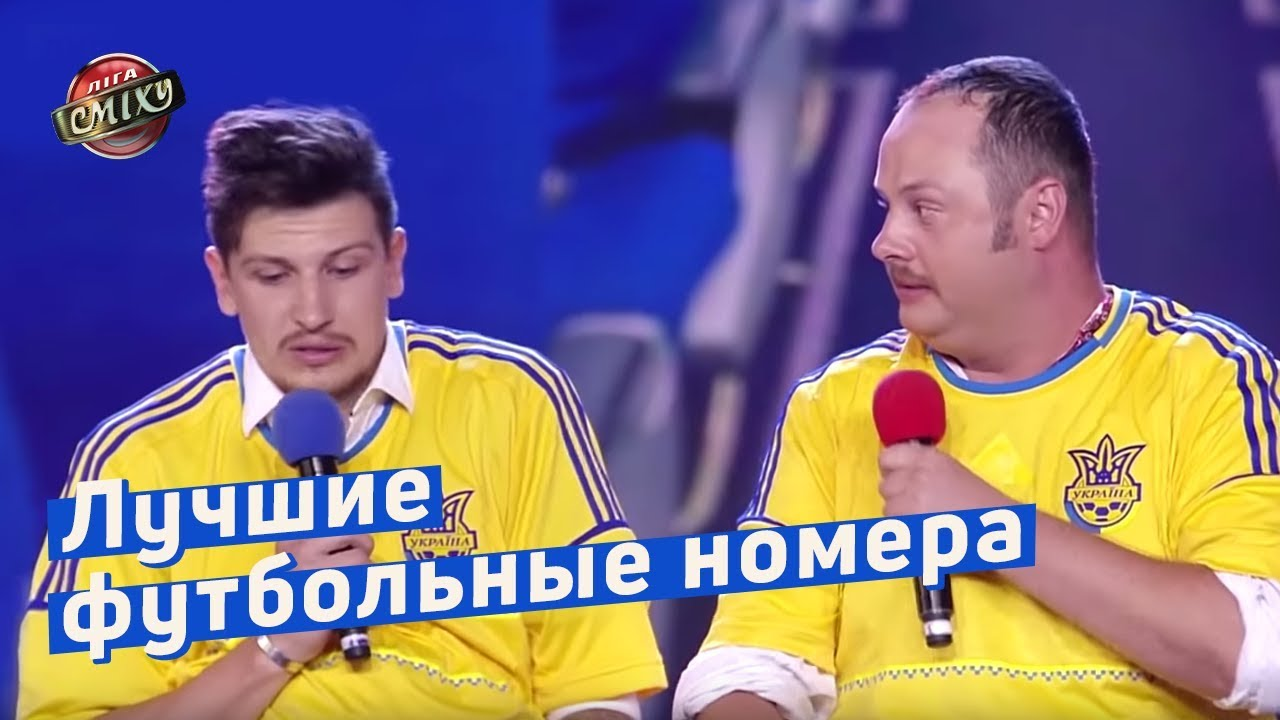 Вот почему Украина не попала на Чемпионат Мира по футболу в России | Приколы Лига Смеха