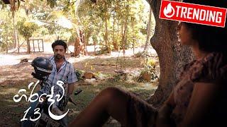 Giridevi | Episode 13 - (2020-05-09) | ITN Thumbnail