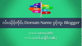 လၢႆးသိုဝ်ႉၸိုဝ်ႈ Domain Name ၵွင်ႉၸူး Blogger
