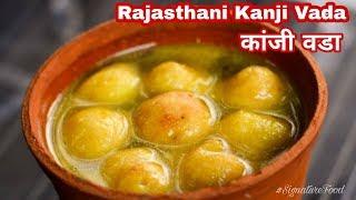 Rajasthani Kanji Vada Recipe : कांजी वडा ऐसे बनाए की लोग खाते ही रह जाएं   Signature Food S2 Ep4