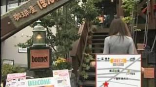 テレビ番組『四季食彩』にて、『珈琲屋 ぼんねっと』の「しょう油ロール...