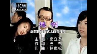 翁立友-搖咧(官方KTV版)
