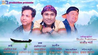 Jaji Noi Assamese Song Download & Lyrics
