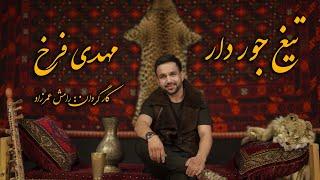 Mehdi Farukh -Tegh Jawar Dar Official Video Music |  مهدی فرخ آهنگ تیغ جور دار
