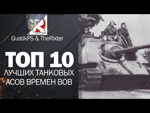 10 лучших танковых асов времен Великой Отечественной Войны [World of Tanks]