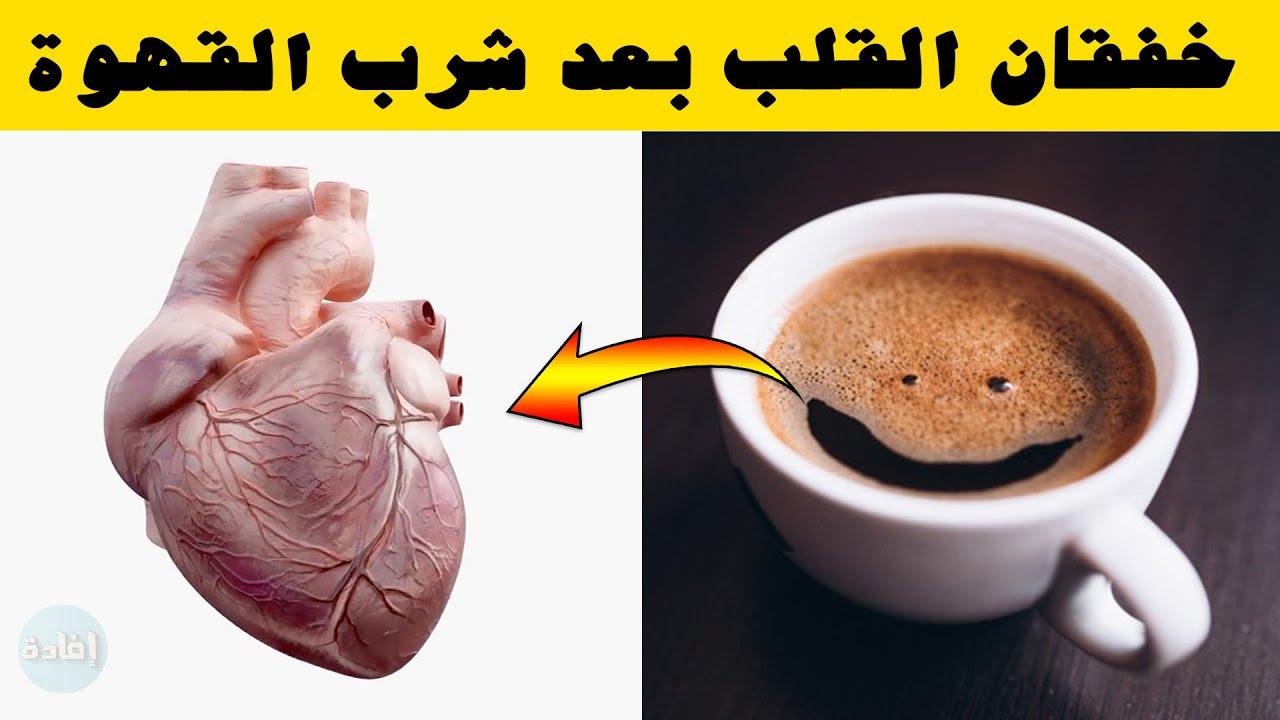 علاج خفقان القلب بعد شرب القهوة Youtube