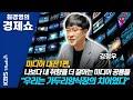 최경영의 경제쇼 미디어 대전1편 ㅡ나보다 내 취향을 더 잘아는 미디어 공룡들