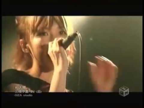 太陽 (三枝夕夏 in dbの曲) Taiy...