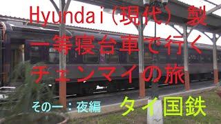 Hyundai(現代)製一等寝台車で行くチェンマイの旅(その一:夜編)