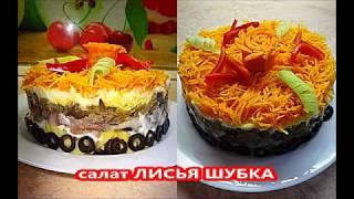 Салат ЛИСЬЯ ШУБКА  с грибами и селедкой. Вариант салата СЕЛЕДКА ПОД ШУБОЙ