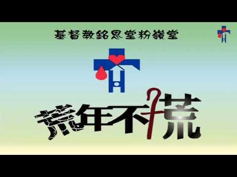 2020年7月19日主日崇拜  講員:葉陳小娟傳道(OM總幹事)講題:神宣教子民的生命:守主道、行公義