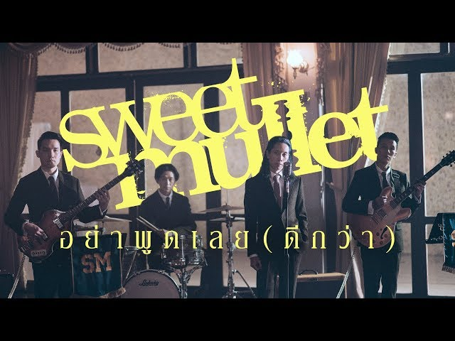 อย่าพูดเลย (ดีกว่า) - Sweet Mullet「Official MV」