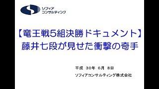 【竜王戦5組決勝ドキュメント】 藤井七段が見せた衝撃の奇手