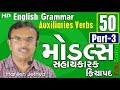 Auxiliaries Verbs- Modal Part-3 English Grammar in Gujarati-50