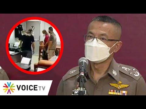 Talking Thailand - สุดอำมหิต! คลิปตำรวจเอาถุงคลุมหัวผู้ต้องหา หวังรีดเงินคดียาเสพติด…ทำคนเอือม!!!