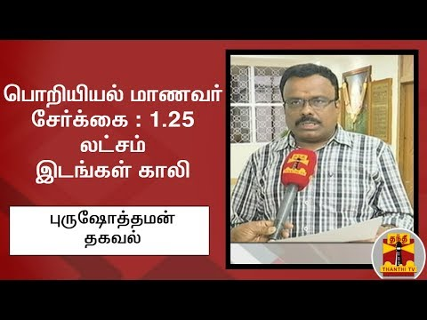 #Engineering | #TNEACounselling  பொறியியல் மாணவர் சேர்க்கை : 1.25  லட்சம் இடங்கள் காலி - மாணவர் சேர்க்கை செயலாளர் புருஷோத்தமன் தகவல் Uploaded on 22/07/2019 :   Thanthi TV is a News Channel in Tamil Language, based in Chennai, catering to Tamil community spread around the world.  We are available on all DTH platforms in Indian Region. Our official web site is http://www.thanthitv.com/ and available as mobile applications in Play store and i Store.   The brand Thanthi has a rich tradition in Tamil community. Dina Thanthi is a reputed daily Tamil newspaper in Tamil society. Founded by S. P. Adithanar, a lawyer trained in Britain and practiced in Singapore, with its first edition from Madurai in 1942.  So catch all the live action @ Thanthi TV and write your views to feedback@dttv.in.  Catch us LIVE @ http://www.thanthitv.com/ Follow us on - Facebook @ https://www.facebook.com/ThanthiTV Follow us on - Twitter @ https://twitter.com/thanthitv