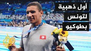 السباح التونسي أحمد الحفناوي يفوز بأول ذهبية في أولمبياد طوكيو