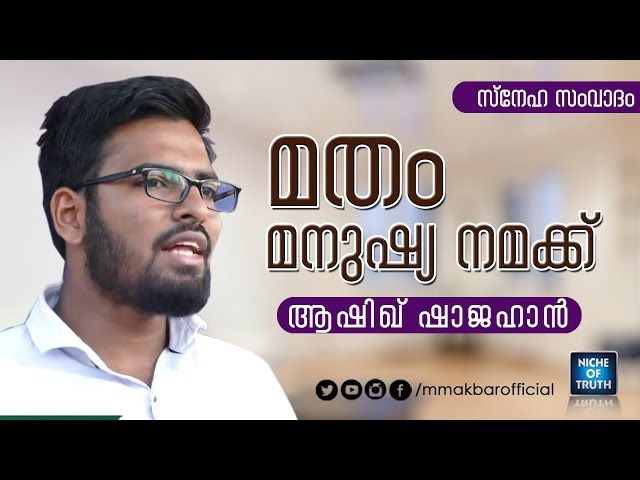 മതം മനുഷ്യ നമക്ക് | Topic Presentation | Ashik Shajahan | Niche of Truth | Kanjirappalli :: 2019