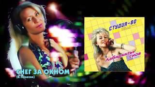 Студия-80 - Снег за окном ( CD, 2017 )