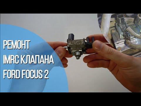 Восстановление IMRC клапана Ford Focus 2