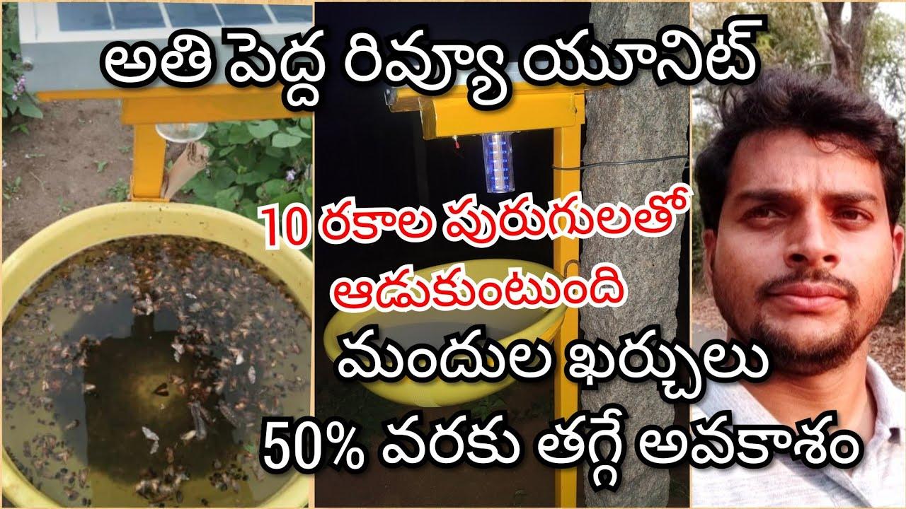 సోలార్ ట్రాప్స్ .! 50% వరకు మందుల ఖర్చులు తగ్గే అవకాశం.! మన ఛానల్ కు వచ్చిన నా మొదటి రివ్యూ యూనిట్