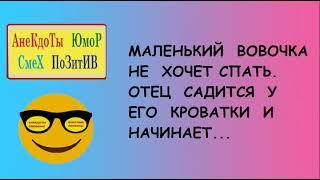 Анекдоты смешные короткие Маленький ВОВОЧКА не хочет спать ЮМОР СМЕХ ПРИКОЛЫ ПОЗИТИВ pozitiv
