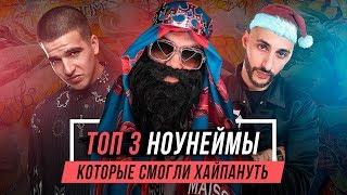 НОУНЕЙМЫ КОТОРЫЕ СМОГЛИ ХАЙПАНУТЬ #3 - Feduk, Big Russian Boss и L'One #vsrap