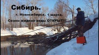 Открытие сезона жидкой воды Зимняя рыбалка на карася Донка VS Убийца карася кто победит