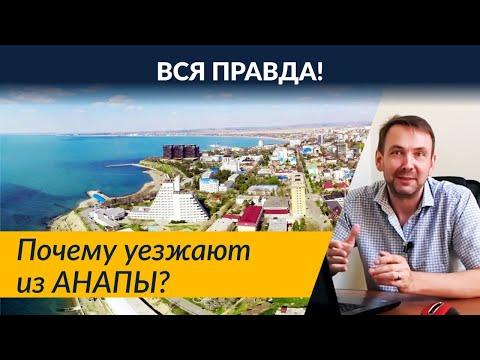 АНАПА на ПМЖ в 2020 - плюсы и минусы Анапы! Кто уезжает из Анапы и ПОЧЕМУ?