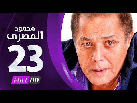 مسلسل محمود المصري حلقة 23 HD كاملة