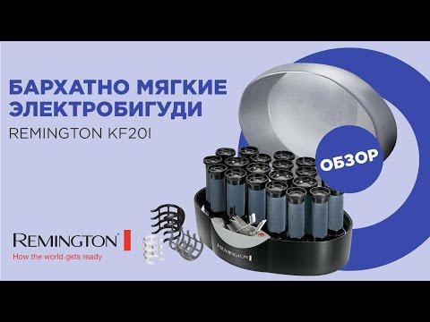 Электробигуди Remington KF20i: Больше чем просто бигуди