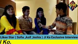 लाइक स्टार (सोफिया, आसिफ, इंशिया) जी का एक्सक्लूसिव इंटरव्यू। | मुंबई टीवी | screenshot 5