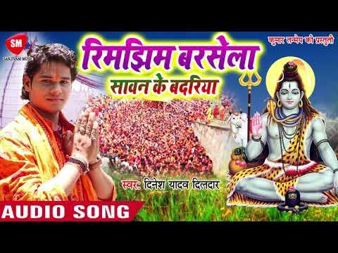 #सावन-का-सबसे-सुन्दर-#काँवर-भजन---रिमझिम-बरसेला-सावन-के-बदरिया-  -dinesh-yadav-dildar---new-bolbam