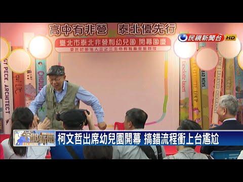柯文哲出席幼兒園開幕 搞錯流程衝上台尷尬-民視新聞